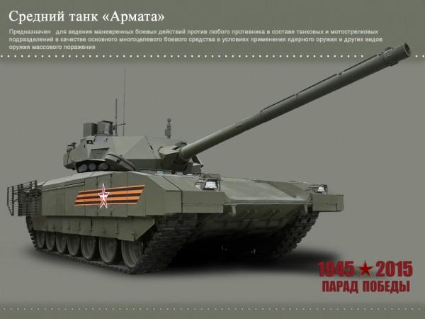 Armata T-14 (fot. мультимедиа.минобороны.рф)