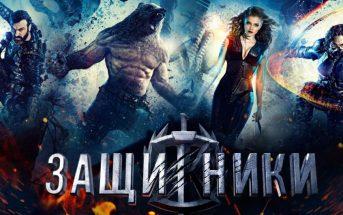 Zashchitniki - rosyjski Avengers - zwiastun
